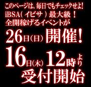 10月16日募集開始(180×173).png